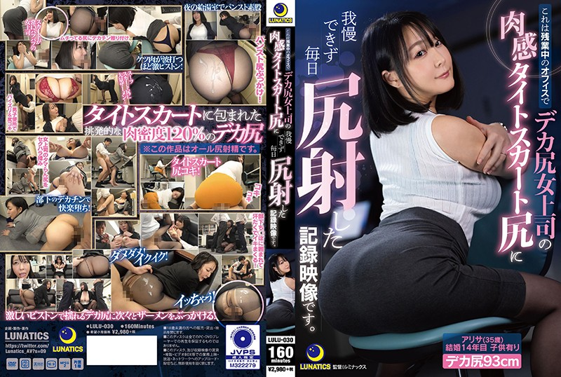 LULU-030 hd japanese porn Arisa Hanyu This Is A Video Record Of A Big Ass Lady Boss Who Was Working Overtime At The Office When Her