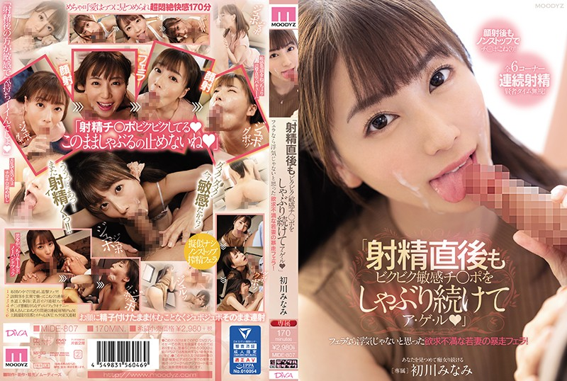"""MIDE-807 free jav Minami Hatsukawa """"I Will Keep Sucking Your Throbbing Sensitive Cock When It's Erect Right After You Cum"""" This"""