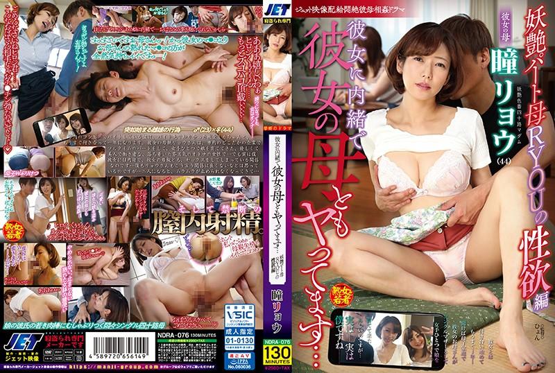 NDRA-076  I'm Secretly Fucking My Girlfriend's Mom… Ryo Hitomi
