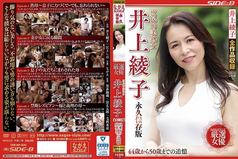NSPS-913 japanese hd porn Comely Country MILFs – Ayako Inoue Collector's Edition