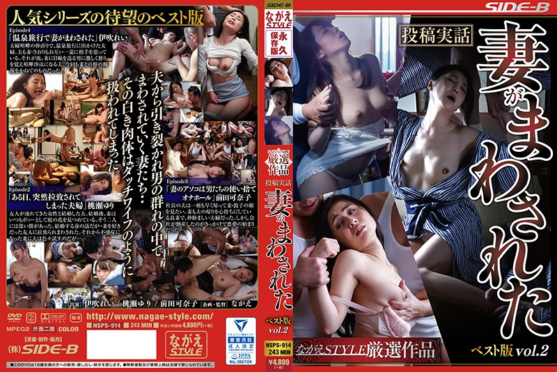 NSPS-914 japanese sex Posted True Stories – When My Wife Got Passed Around – Greatest Hits Collection vol. 2