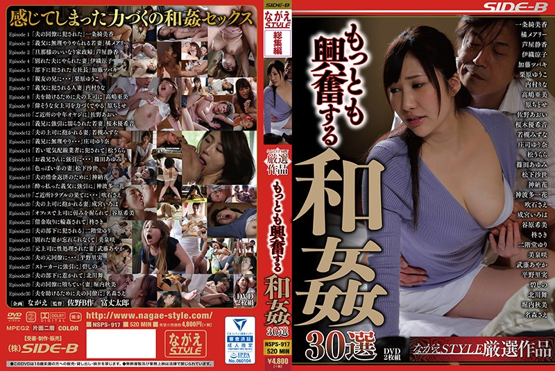 NSPS-917 jav.com The Most Exciting Japanese Women – 30 People Selection