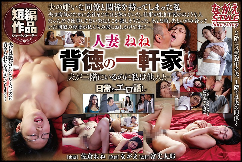 NSSTH-048 sextop Nene Sakura A Married Woman Nene An Immoral Family While My Husband Is Upstairs, I'm Busy Fucking Another Man…