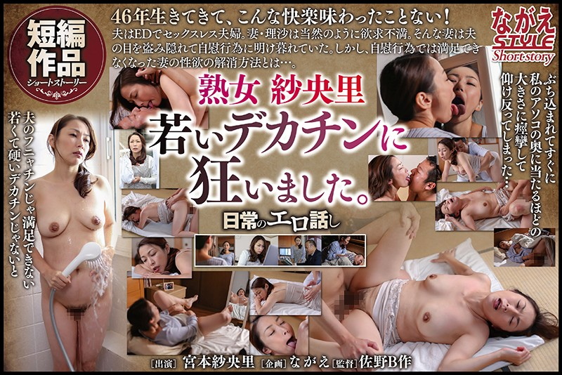 NSSTH-049 free porn streaming Mature Woman Saori Went Mad Over A Big Young Dick. Saori Miyamoto