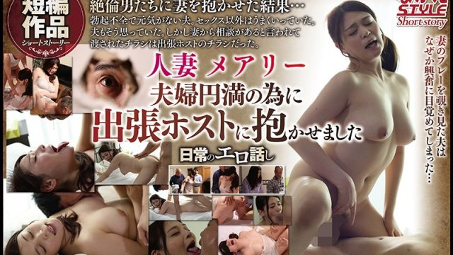 NSSTH-050 jav idol Meari Tachibana A Married Woman Mary I Let My Wife Get Fucked By A Door-To-Door Host So That We Could Enjoy A Happy