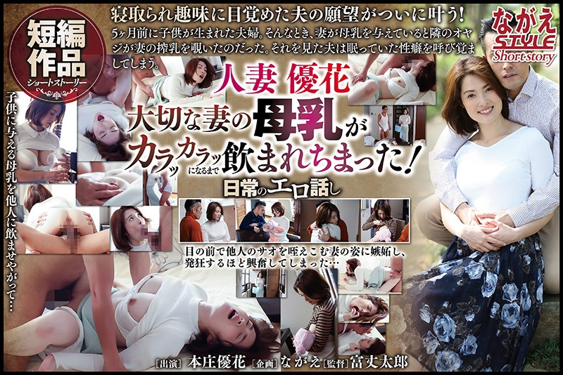 NSSTL-030 hd japanese porn Yuka Honjo A Married Woman Yuka My Wife's Mother Has Precious Titties, And I Sucked On Them Until They Went