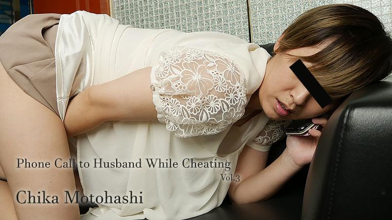 HEYZO-2311 porn movies online Phone Call to Husband While Cheating Vol.3 – Chika Motohashi