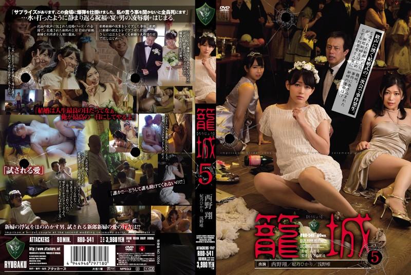 RBD-541 japanese adult video Besieged 5 (Sho Nishino, Hikari Hino , Yui Asano)