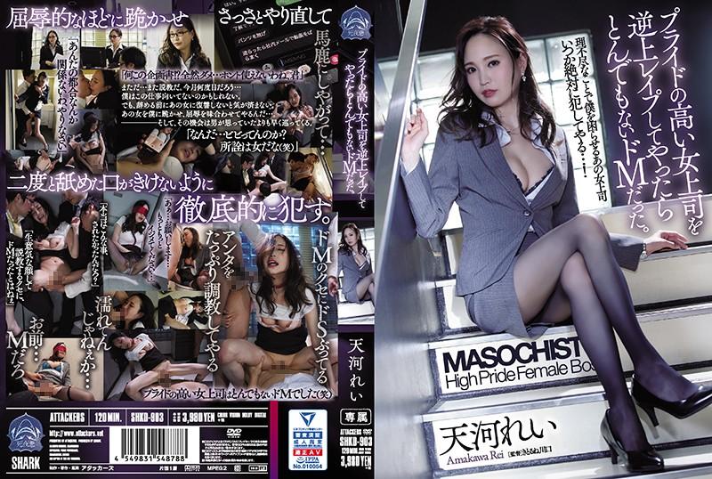 SHKD-903 japan av movie I Made My Boss My Bitch – Turns Out She's A Total Slut For Fucks. Rei Amakawa