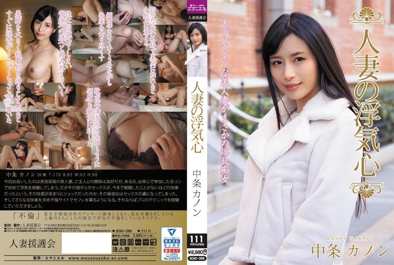 SOAV-066 porn streaming A Married Woman's Infidelity Desire: Kanon Nakajo