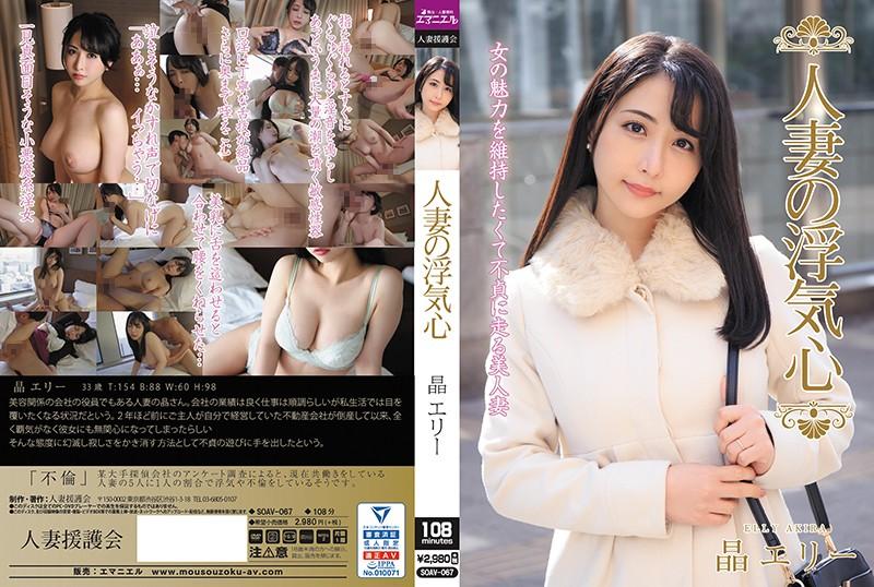 SOAV-067 jav xxx A Married Woman's Infidelity: Ellie Akira