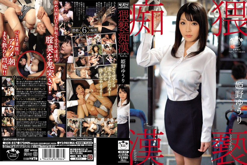 SOE-827 hot jav Lustful Groper ( Yuri Himeno )
