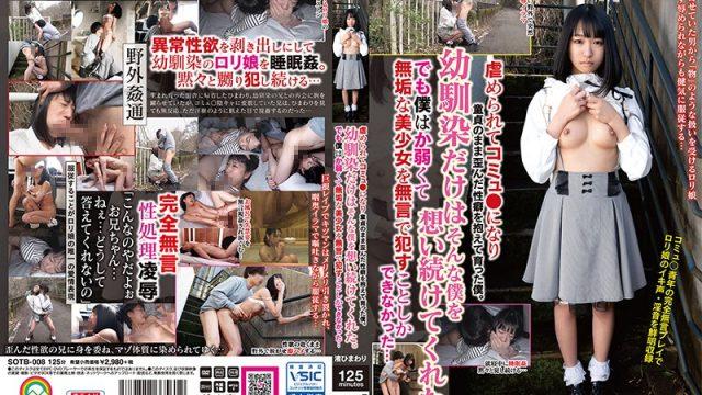 SOTB-008 jav tube Himawari Nagisa I Was Bullied And So I Became Depressed And I Grew Up A Cherry Boy With A Warped Sense Of Sex. And