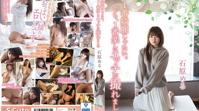 SQTE-311 jav free I Might Not Be The Prettiest, But I'll Let You Have The Most Fun On Film. Meru Ishihara