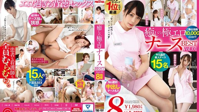 TRE-137 JavHiHi The Best Sexual Healing Nurses Vol.01 – Immoral Sex With The Angelic Nurse Of Your Dreams