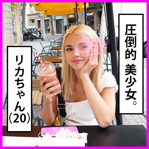 FC2 PPV 1474754 【無】圧倒的美少女リカちゃん(20)。長期旅行中のためその資金が必要なようで、タイミングよく会えました。かわいすぎる。【個人撮影】【8/24まで割引】