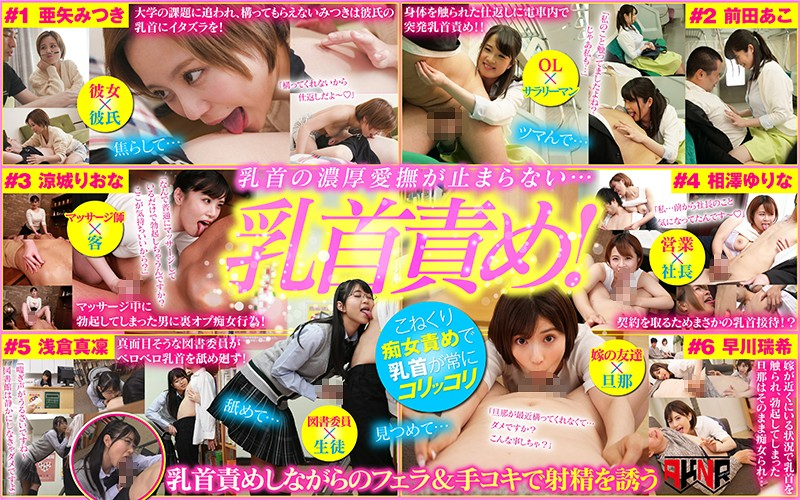 AKDL-038 best free porn Mizuki Hayakawa Yurina Aizawa Suddenly Pleasuring The Nipples Of Cute, Beautiful Girls! As Soon As I Find Out They Have Sensitive