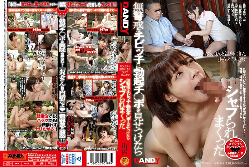 DANDY-725 watch jav online Stepdad And Stepdaughter Alone At The Hot Springs! A Naive Barely Legal Girl Can't Stop Sucking Cock