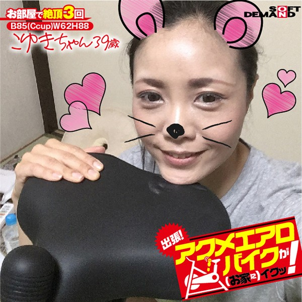 KKTN-013 jav video Koyuki Amano We're Going On A Trip! The Orgasmic Aero Bike Is Cumming (To Your Home)! Koyuki-chan 39 Years Old