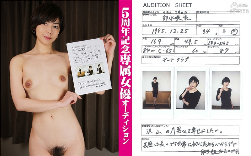 MIHA-043 asian sex videos Mr. Michiru 5th Anniversary Exclusive Actress Audition Entry Number 10 Saryu Usui