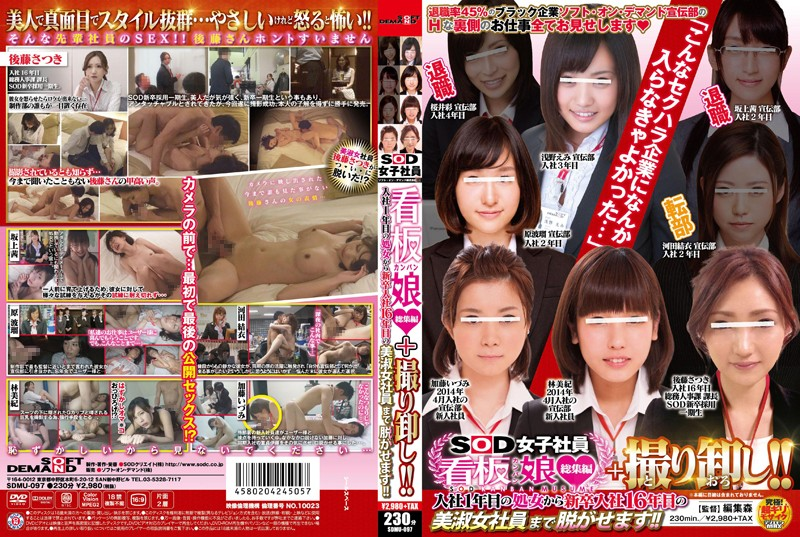 SDMU-097 japanese tube porn The Best Of SOD Female Employees – A Special Collective Edition! From Fresh Employees To Employees