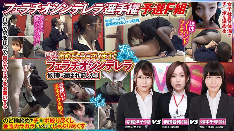 SHYN-109 jav video Chihiro Matsumoto Yoko Sakuraba SOD Female Employees The Blowjob Cinderella Competition Seeding Group F 3 Girls Who Excessively