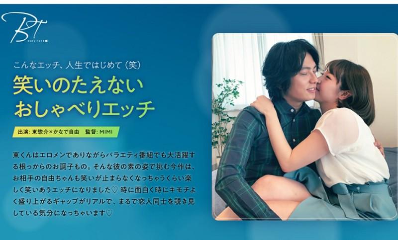 SILKBT-001 free porn streaming Talkative Sex Not Short On Laughs – Sosuke Azuma
