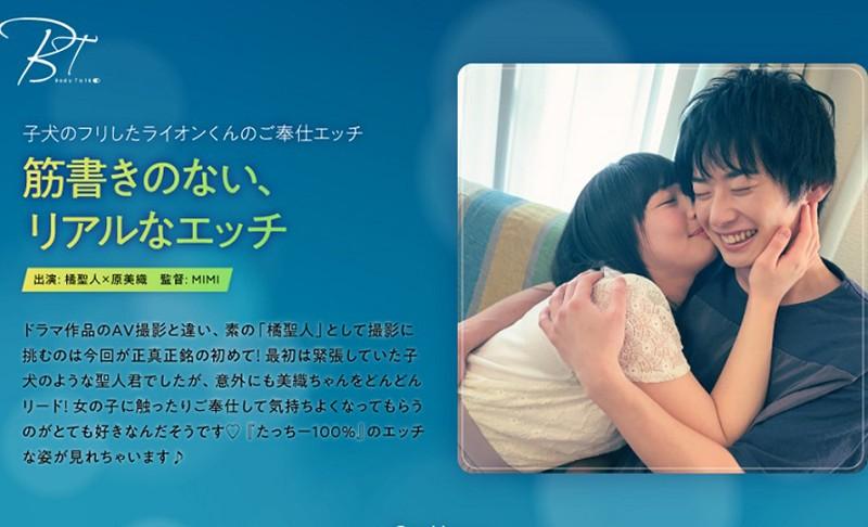 SILKBT-003 hot jav Real Sex Without A Script – Seijin Tachibana