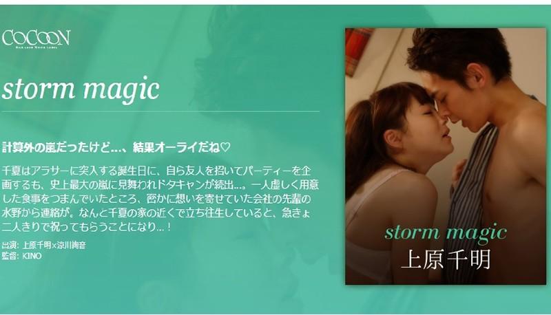 SILKC-191 asian xxx storm magic- Chiaki Uehara –