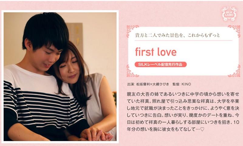 SILKS-034 asian porn movies First Love