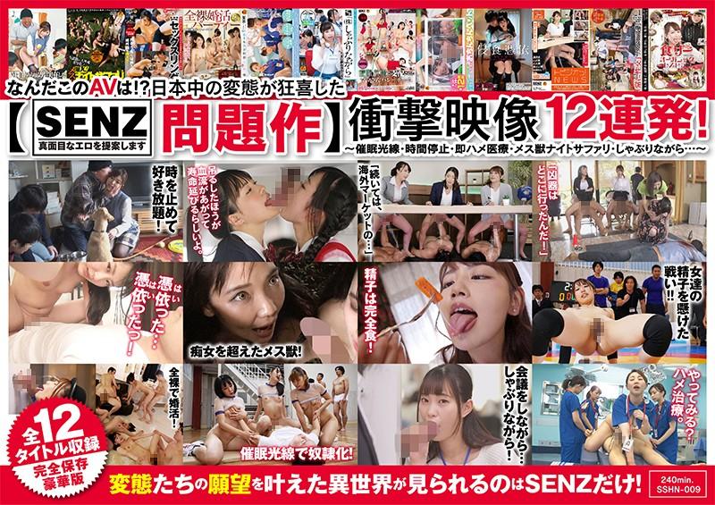 SSHN-009 jav free streaming Nao Mizuki Hikaru Konno How Did This Porno Drive Japan's Horniest Kinksters Wild?! [Senz Studios' Most Controversial Work]