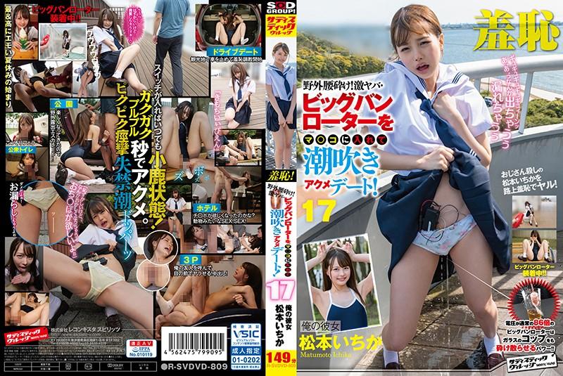 SVDVD-809 watch jav online Ichika Matsumoto Shame! Outdoor Ass-Shattering Sex! A Super Amazing Big Bang Egg Vibrator Pussy Insertion Squirting