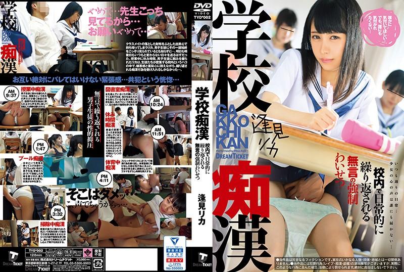 TYD-002 JavFun School Slut Rika Aimi