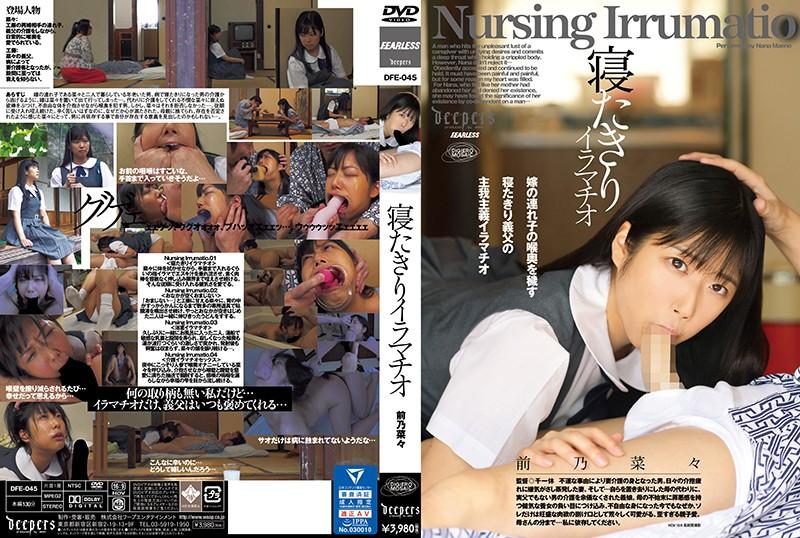 DFE-045 streaming porn Bedridden Throat Fuck, Nana Maeno