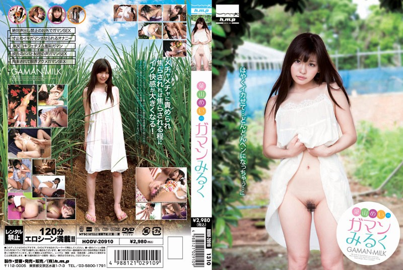 HODV-20910 japanese hd porn Mei Hayama 's Lusty Milk