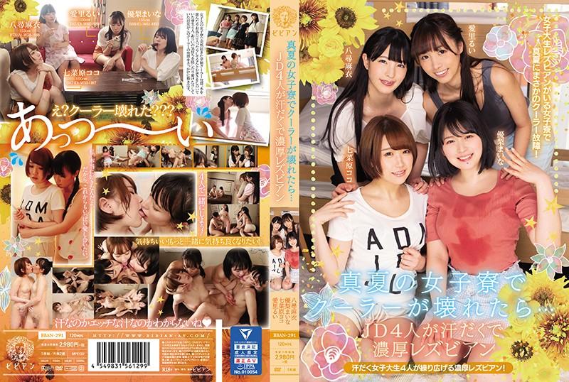 BBAN-291 Hot Jav Koko Nanahara Rui Airi The AC Broke In The Middle Of Summer At Girls' Dorm… Four College Girls In Sweaty, Passionate