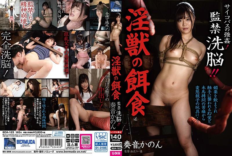 BDA-123 hd asian porn Brain-Melting Confinement!! The Lusty Beast's Prey Kanon Kanade