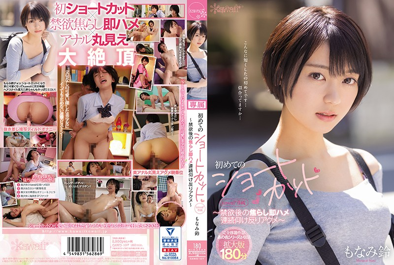 CAWD-107 japanese free porn Suzu Monami Her First Time With Short Hair A Kawaii* Exclusive – After A Period Of Celibacy, Teasing Quickie