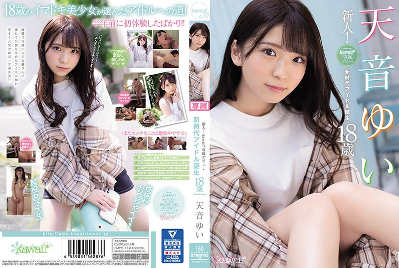 CAWD-112 jav streaming New Face! kawaii Exclusive Debut: Yui Amane, 18: The Birth Of A New Generation Of Idols