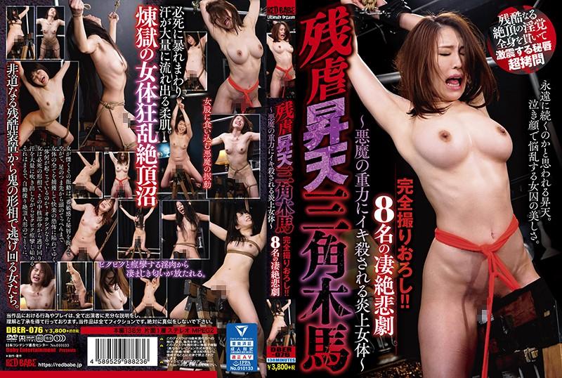 DBER-076 japan xxx Satomi Suzuki Touka Rinne Cruel Ascension Triangle – Women's Bodies Burning Up As They Cum Under Duress – All New Footage! – 8