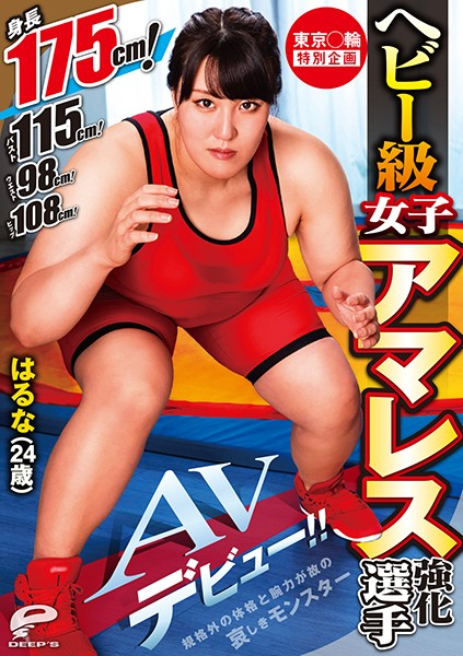 DVDMS-568 jav movie Tokyo Games Special Plan, Heavy Class Girl Amateur Wrestling Competition, Haruna (24 Years Old) Porn