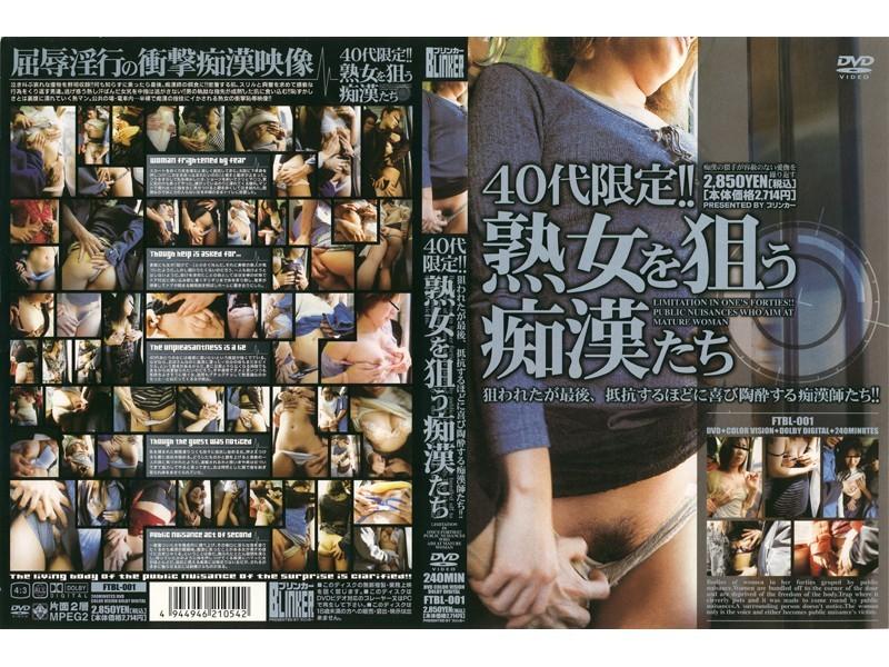 FTBL-001 jav porn 40's Limit ! ! Mature Woman SEX Molester