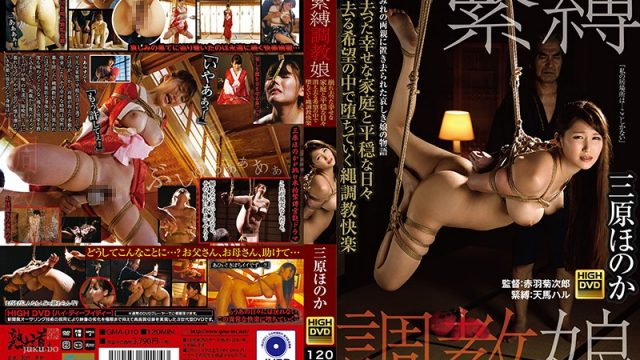 GMA-010 xxx jav Honoka Mihara A Girl Gets S&M Breaking In Training Her Family And Peaceful Life Was Destroyed And Gone Forever Her