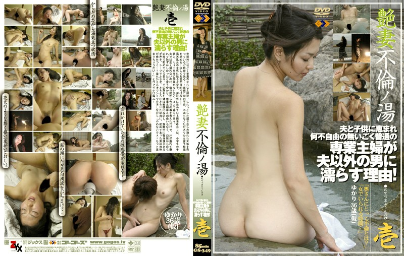 GS-349 jav hd stream Sexy Wife Stealing Spa 1