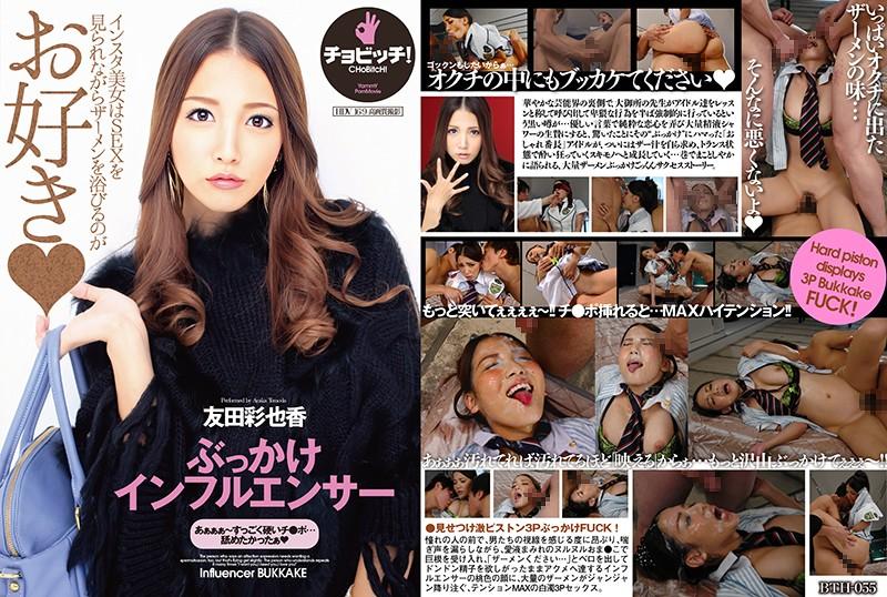 BTH-057 best free hd porn A Bukkake Influencer Ayaka Tomoda