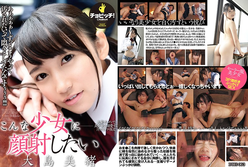 BTH-063 jav free I Want To Cum On This Barely Legal Girl's Face – Mio Oshima