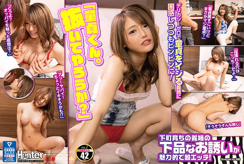 """HHKL-057 japanese porn movies Hina-chan """"Hello Cherry Boy. Would You Like Some Nookie?"""" My Big Stepsister Was Born And Raised In The"""