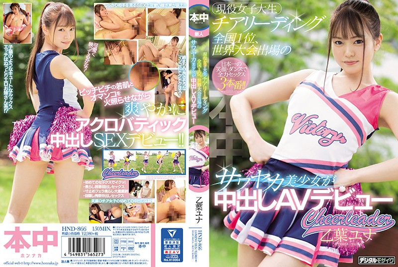 HND-866 japan av Yuna Otoha This Real-Life College Girl Who Won The National Cheerleading Championship And Competed In The World
