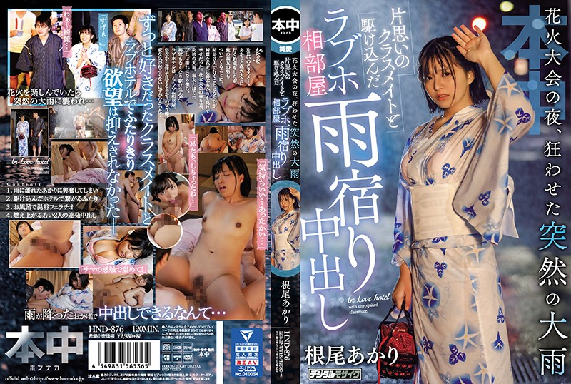 HND-876 jav free streaming Akari Neo On The Night Of The Fireworks Festival, It Suddenly Rained, And So I Took Shelter With My Classmate