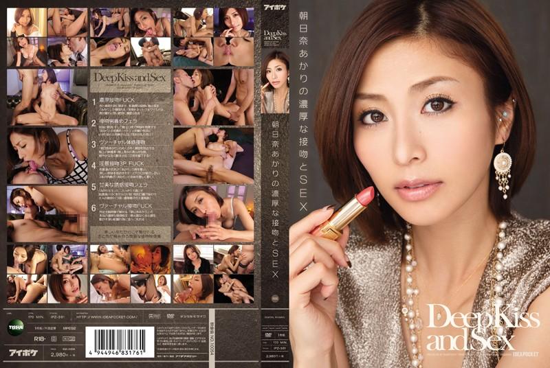 IPZ-361 japanese porn movie Akari Asahina Sticky Kisses and SEX
